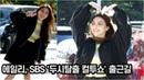 08.10.20 Эйли по пути на радио-шоу SBS FM Cultwo Show