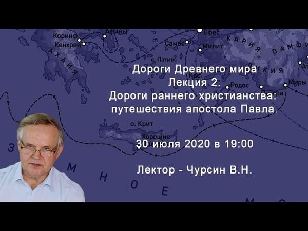 Путешествия апостола Павла Чурсин В Н Вторая онлайн лекция цикла Дороги древнего мира