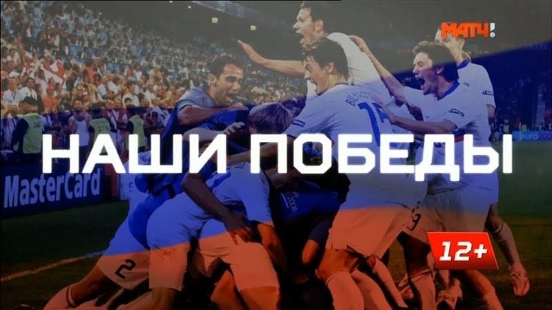 Наши победы отбор на Евро 2008 Россия Англия