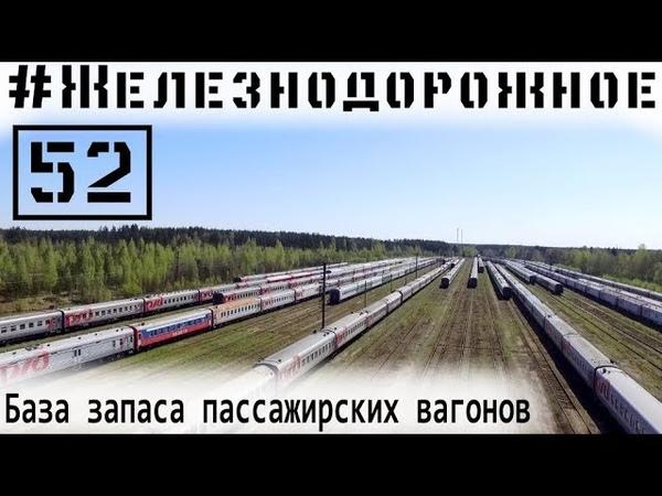 Куда отправляют старые ж д вагоны Мы на базе запаса Железнодорожное 52 серия