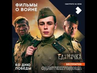 Подборка военных фильмов ко Дню Победы