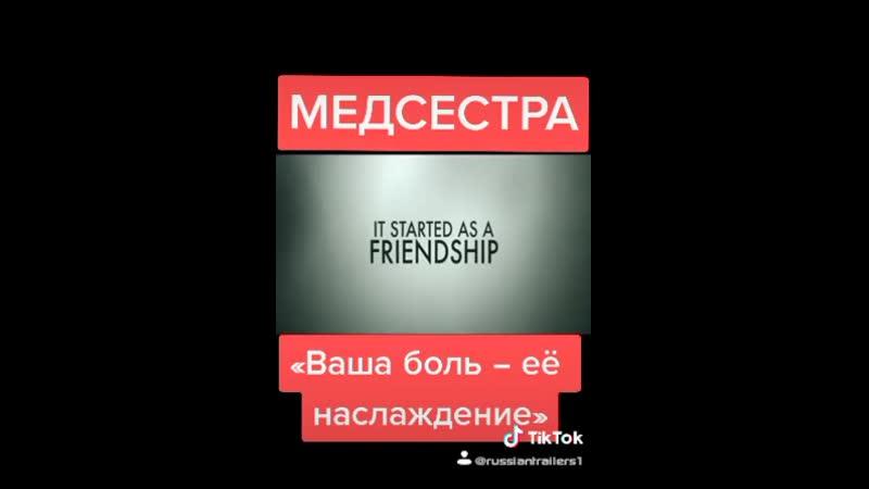 МЕДСЕСТРА РУССКИЙ ТРЕЙЛЕР mp4