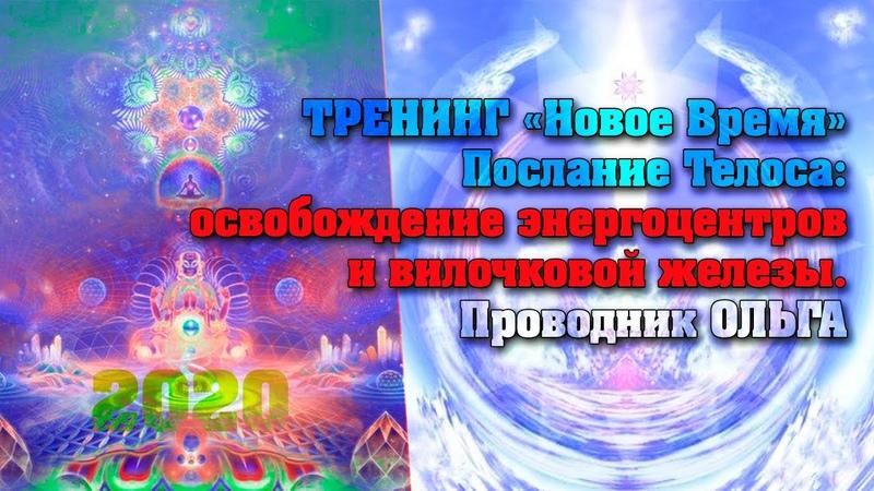 Послание Телоса освобождение энергоцентров и вилочковой железы Абсолютный Ченнелинг
