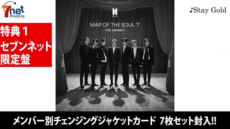 【セブンネット限定盤】BTS ニューアルバム『MAP OF THE SOUL : 7 ~ THE JOURNEY ~』CM 30秒Ver.