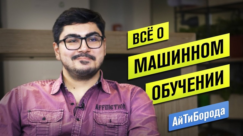Машинное обучение и нейросети Интервью с техническим директором Яндекс Дзен