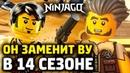 ОН ЗАМЕНИТ ВУ В 14 СЕЗОНЕ НИНДЗЯГО LEGO NINJAGO Twitchy Tim ЛЕГО Клатч Пауэрс Pharaohs Quest Ллойд