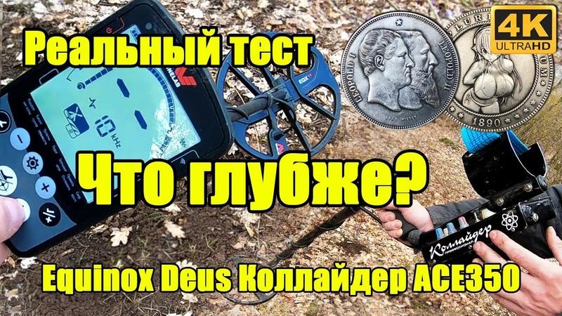 УБИЙЦА Equinox ТЕСТ Металлоискателей Nox 800 XP Deus Коллайдер и EuroACE 350 в грунте 4к