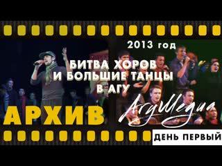 Первый день Битвы хоров и Больших танцев в АГУ 2013
