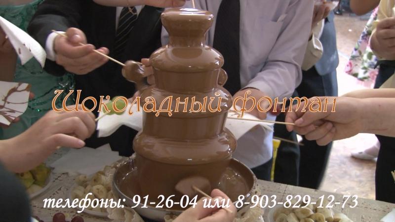 Шоколадный фонтан на свадьбу, выпускной, юбилей, презентацию, корпоратив