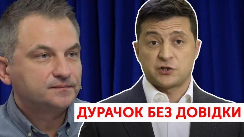 Вова - дурачок без довідки Скрипін вжарив по ініціативі щодо економічної зони на Донбасі