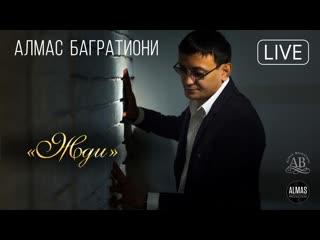 Алмас Багратиони - Жди (Live)