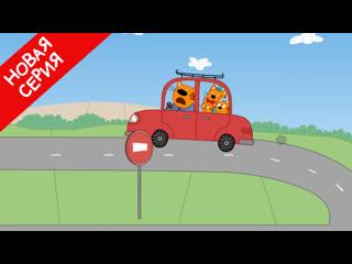Три Кота | Дорожные знаки | Новая серия 136 | Мультфильмы для детей