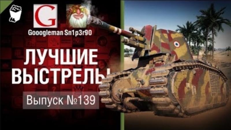 Лучшие выстрелы №139 от Gooogleman и Sn1p3r90 World of Tanks