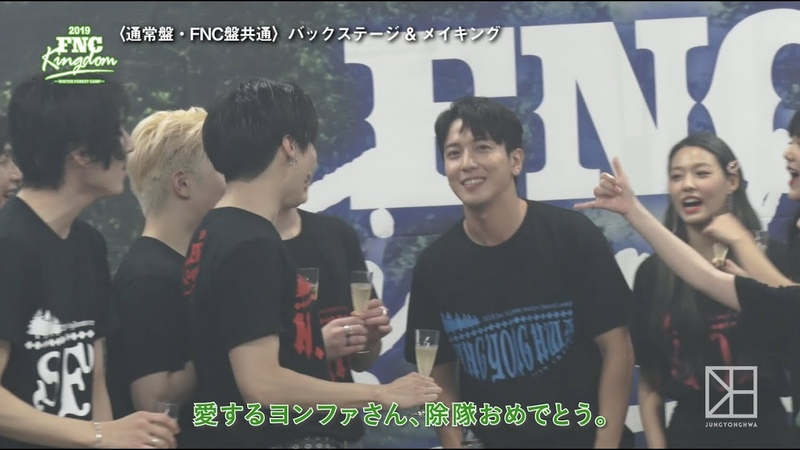 200529 Yong Hwa Making Digest 2019 FNC KINGDOM WINTER FOREST CAMP 』DVD Blu ray