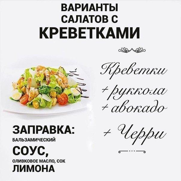 Варианты очень крутых салатов!