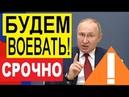 Заявление Путина ШОKИPOBAЛО европейских партнёров до ВИЗГА