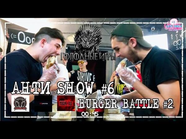 Анти Шоу №666 BURGER Battle Голодные игры съешь огромное комбо за 5 минут BURGER ONE