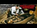 проклятие мумии Тутанхамона. Тайна древней гробницы. Проклятие фараона