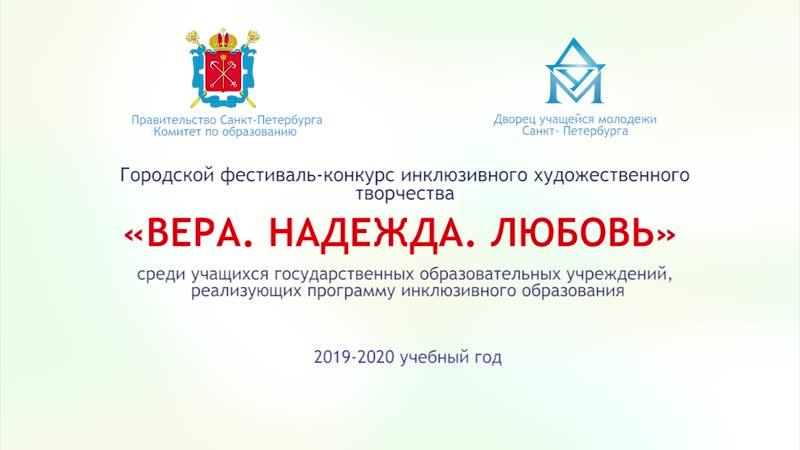 Фестиваль-конкурс Вера. Надежда. Любовь - 2019/2020