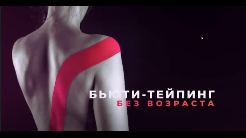 Бьюти тейпинг без возраста Схема тейпирования лица Ольга Левонюк