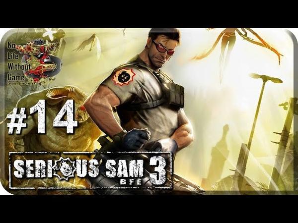 Serious Sam 3 BFE 14 Последний Человек на Земле Прохождение на русском Без комментариев
