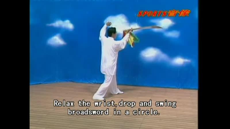 Di Guoyong - Xingyi Five Element Broadsword (Dao)