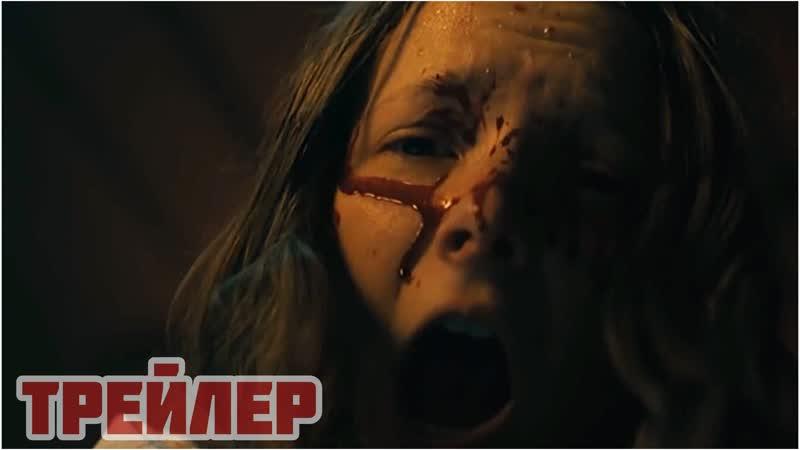 СПACNTEЛbHNЦA (2019) TPEЙЛEP