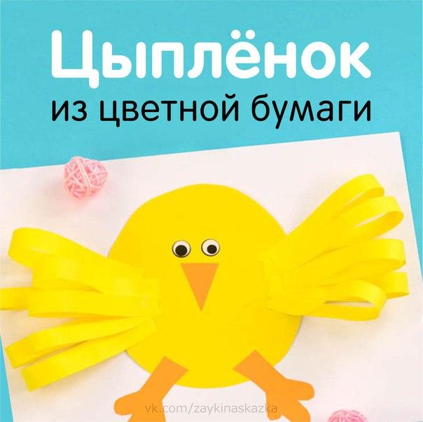 ЦЫПЛЁНОК ИЗ ЦВЕТНОЙ БУМАГИ Аппликация для малышей