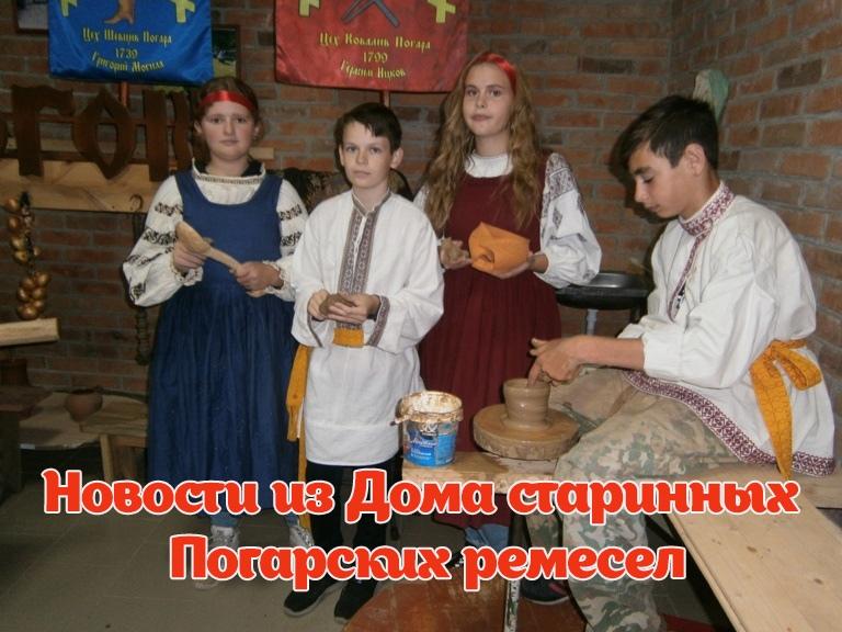 Новости из Дома старинных Погарских ремесел