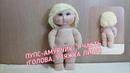Пупс, амурчик, кукла, ангел, купидон крючком 1 часть, голова и утяжка лица