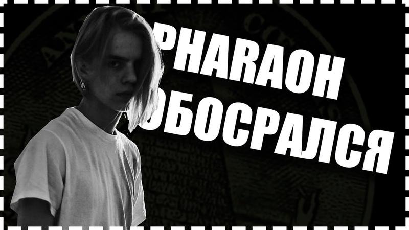PHARAOH И ВДУДЬ - ФАРАОН ОБОСРАЛСЯ | ZaЗНАЛСЯ 1