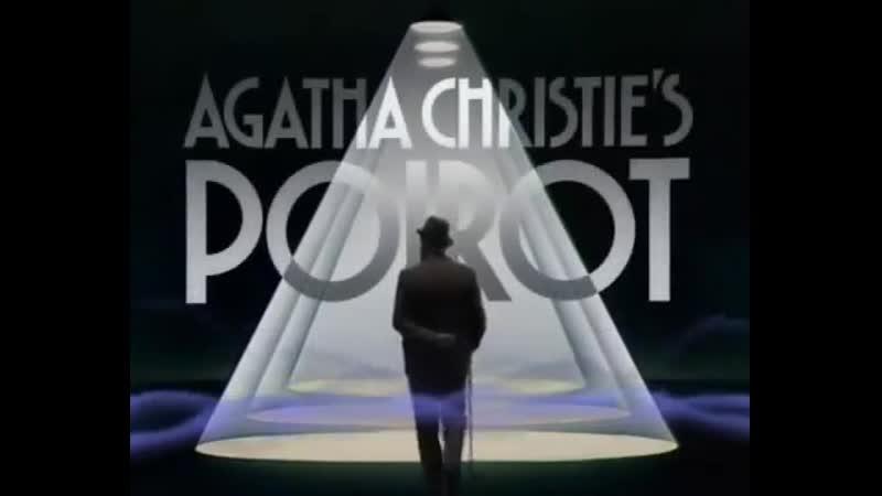 Пуаро́ Ага́ты Кри́сти