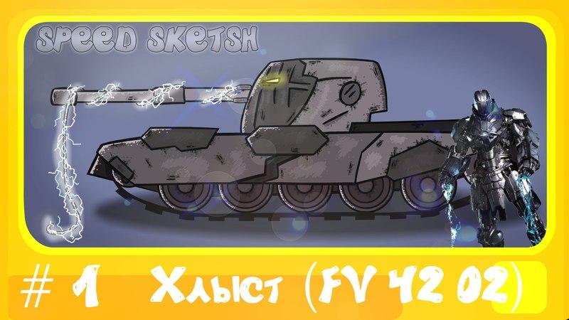 Хлыст (FV 42 02). Speed sketsh 1.