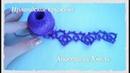 Уроки вязания. МК тесьма крючком В ажуре. Ирландское кружево. Irish lace.
