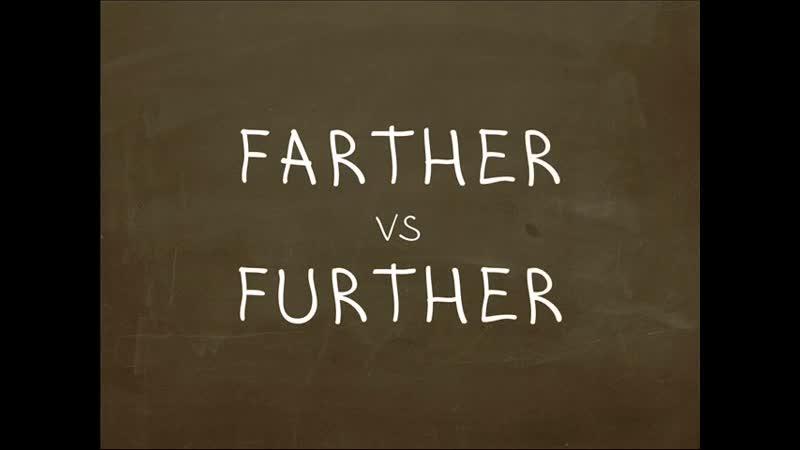 Какая разница м у Farther и Further؟