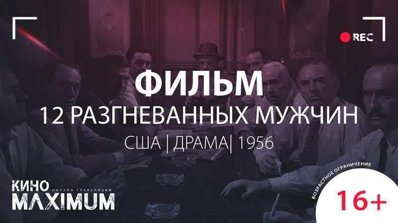 Кино 12 разгневанных мужчин 1956 MaximuM