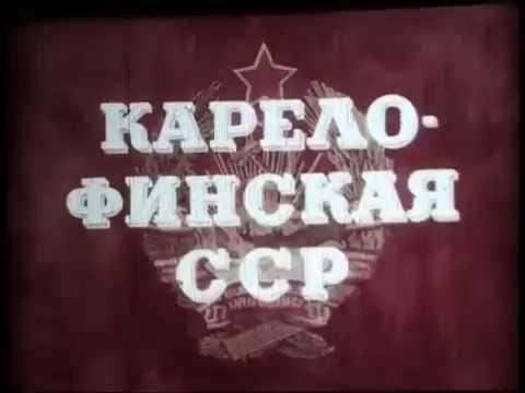 Карело Финская ССР 1951 г