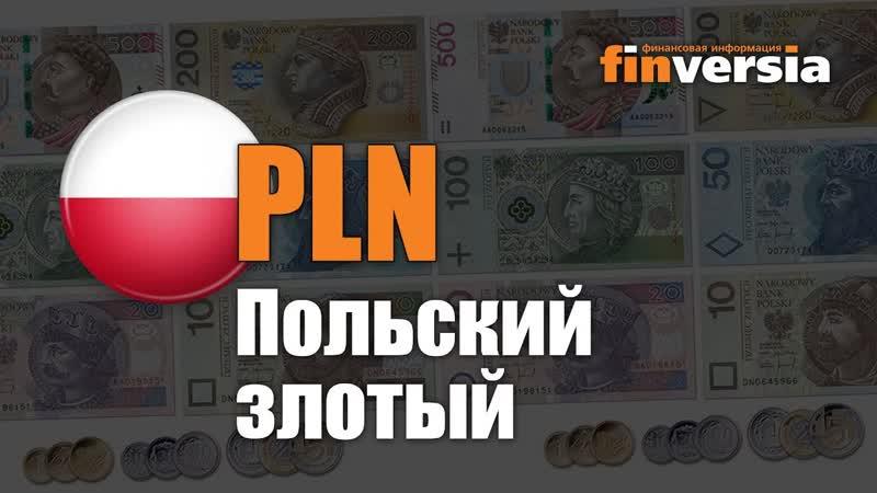 Видео-справочник- Все о Польском злотом (PLN) от Finversia.ru. Валюты мира.