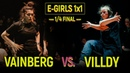 Vainberg vs. Villdy | E-Girls 1x1 1/4 @ MoveProve International 2018