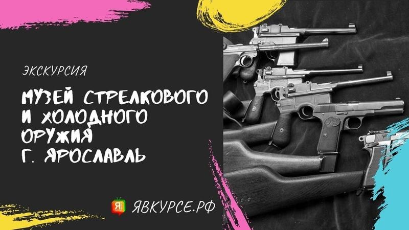 Музей стрелкового и холодного оружия   Экскурсия   Ярославль