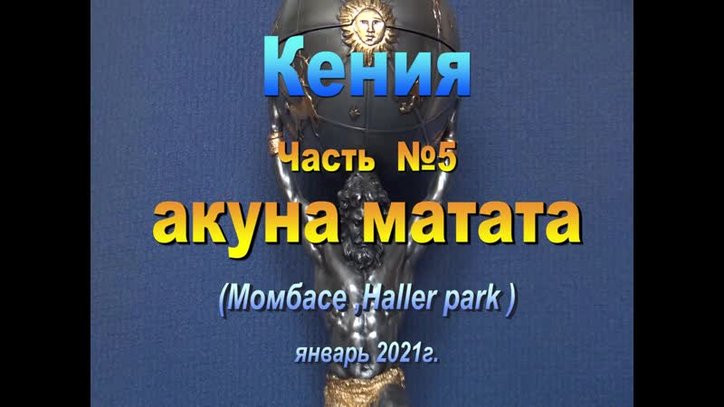 Кения №5 Акуна матата