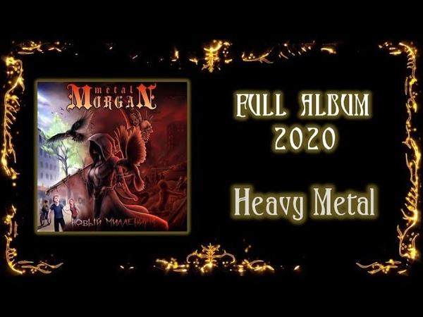 Metal Morgan Новый миллениум 2020 Heavy Metal