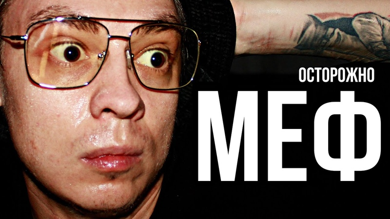 Мефедрон мука | мяу мяу | вред от мефедрона | меф сажает на колени | мефедрон эффект 18