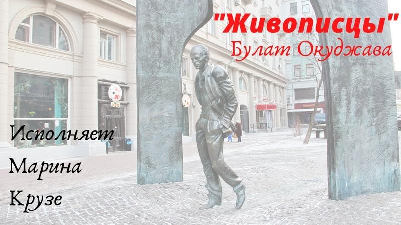 Булат Окуджава Живописцы исполняет Марина Крузе с гитарой Антон Мамонтов