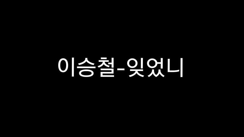 이승철-잊었니 가사