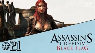 Assassin's Creed IV Black Flag ➨ НОВЫЙ КВАРТИРМЕЙСТЕР ➨ Прохождение ➨ 21 Серия