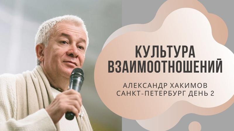 Культура взаимоотношений Александр Хакимов. Санкт-Петербург. День 2