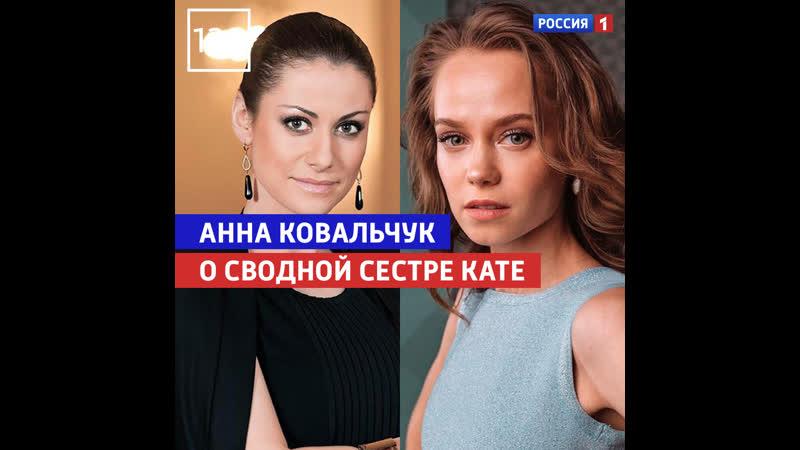 Анна Ковальчук о сводной сестре Судьба человека с Борисом Корчевниковым Россия 1