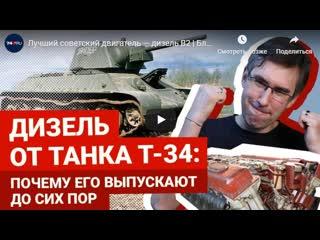 Дизель от танка Т-34: почему его выпускают до сих пор