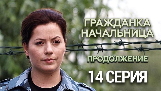 Гражданка начальница Продолжение 14 я серия